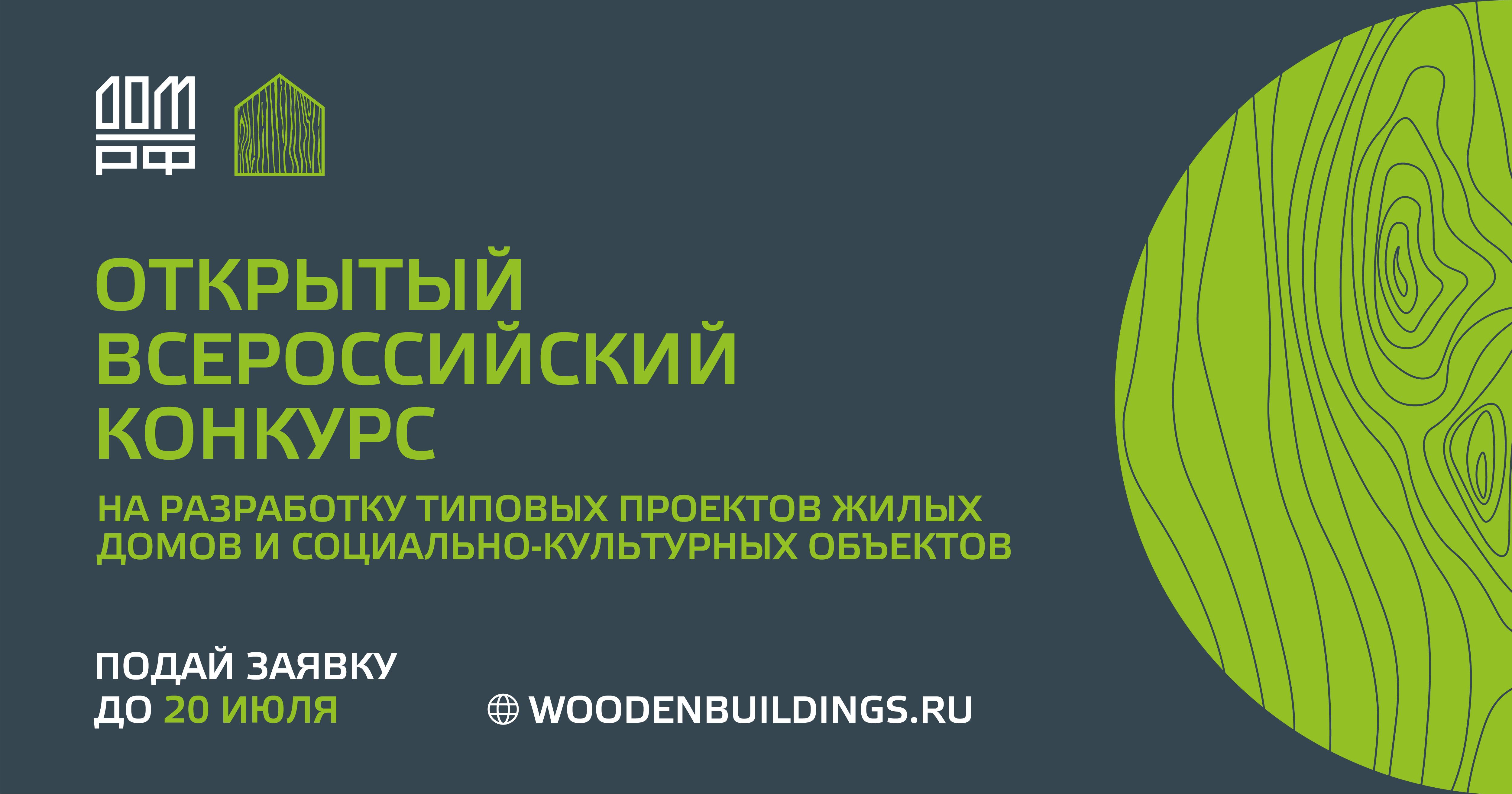 Дом.РФ объявил конкурс на лучшие типовые проекты ИЖС