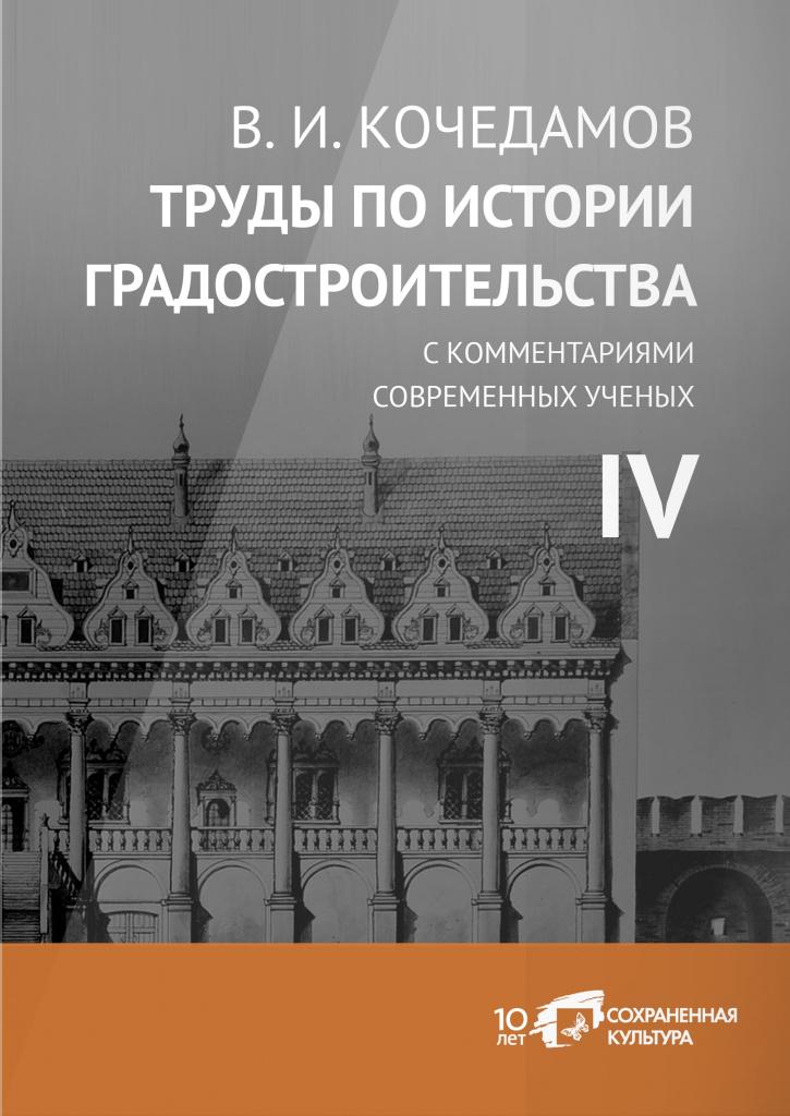 kochedamov_t4-2.jpg