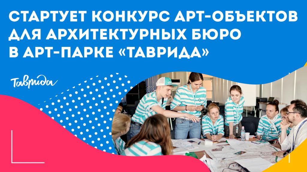 Арт-кластер «Таврида» запускает конкурс на разработку арт-объектов среди архитектурных бюро и Союзов архитекторов