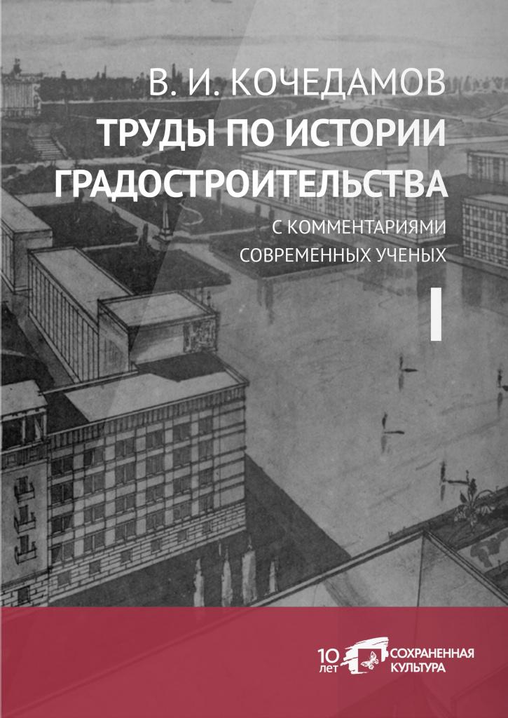 kochedamov_t1-2.jpg