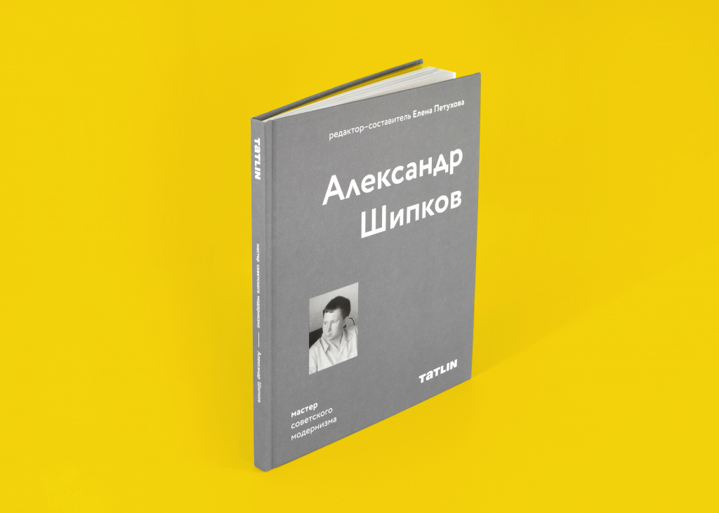Шипков.jpg