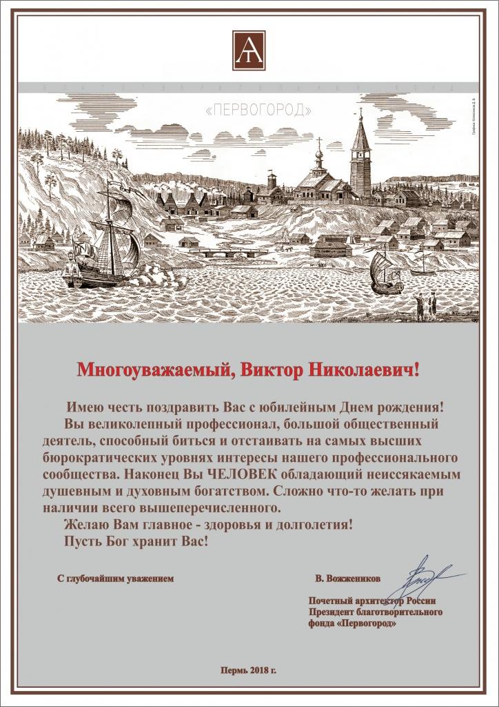 Логвинову _Пермская.jpg